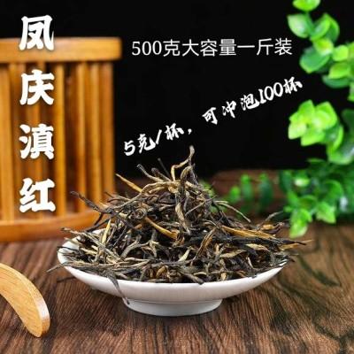 云南滇红特级松针头春采制新茶500克装【新店开张亏本促销】