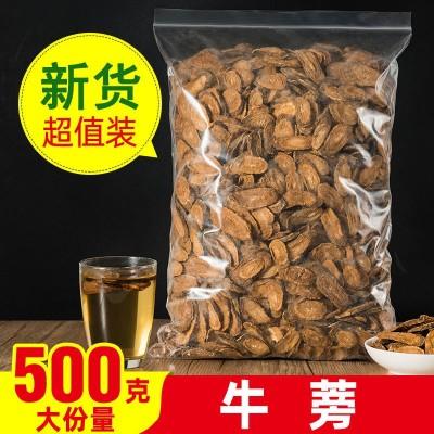 牛蒡根养肝茶苍山黄金牛蒡茶清肝护肝祛湿正宗野生特级养生茶大片