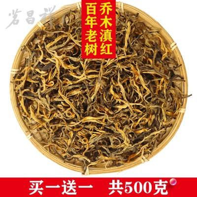 金丝滇红茶云南乔木花香蜜香金芽春茶一芽一叶浓香型茶叶茶厂直销