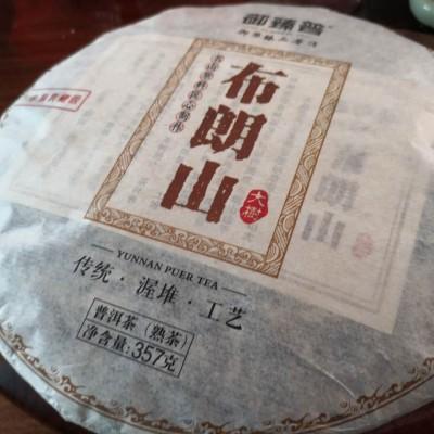 布朗山熟普洱茶饼,中秋做活动买十件送一件,每件42饼。
