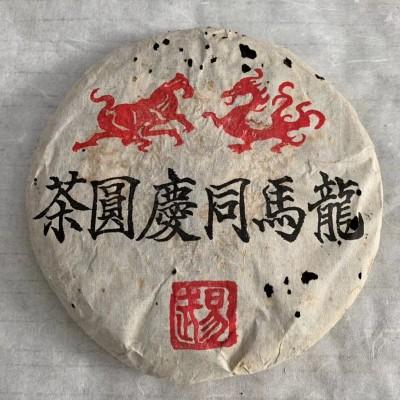 2003年龙马同庆号易武正山400老青饼市场首批易武茶。