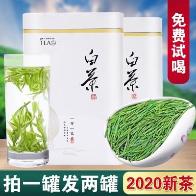 正宗安吉白茶2020年新茶春茶珍稀白茶散装茶叶高山云雾绿茶250g
