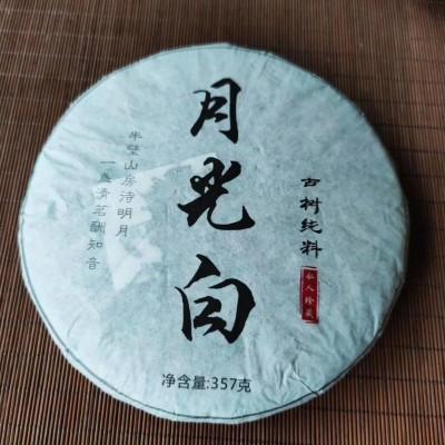 2019年云南临沧古树白茶寿眉手工石磨压制