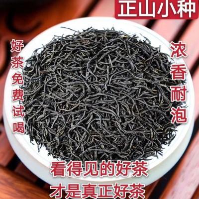2020新茶正山小种红茶茶叶特级武夷山浓香型罐装简装茶叶礼盒装