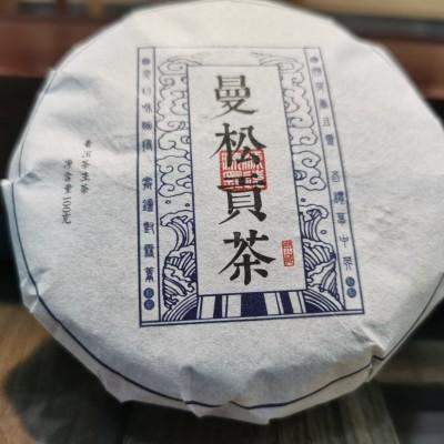 2020年春茶!曼松贡茶!100克小饼茶10饼!香气美!回甘持久!!