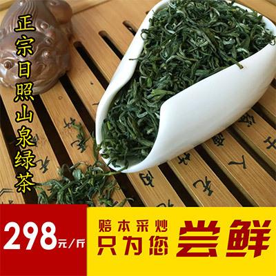 茶叶绿茶 山东日照绿茶 2020年新茶 春茶高山炒青散装板栗浓香型