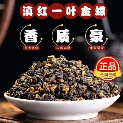 滇红颜茶叶云南凤庆蜜香古树红茶一叶金螺红碧螺浓香型500g