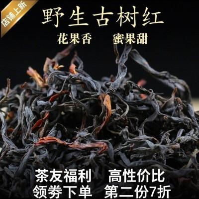 普洱滇红云南野生特级古树红茶春茶散装茶叶250克 礼盒装 花果香