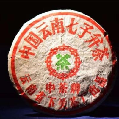 早期个人收藏98年中茶下关8613简体云繁体饼老生茶,原厂内有大票!