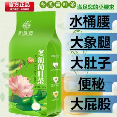 冬瓜荷叶茶叶决明子减瘦玫瑰天然大麦身肥大肚子花茶组合祛湿正品