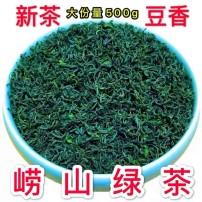 崂山绿茶2021年新茶特级正宗炒青一斤散装青岛大田浓豆香崂山茶叶