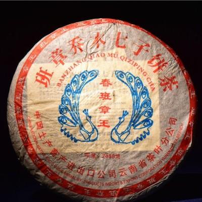 早期收藏中茶公司限量出品!2005年春班章王!正版!限量2888筒