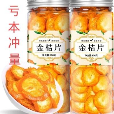 金桔干500克金桔泡茶新鲜零食蜜饯金桔片金橘干泡水100克罐装