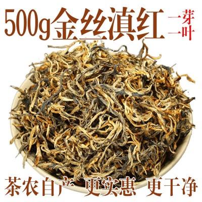 【特级】2020年新茶云南凤庆滇红茶古树金丝滇红茶特级红茶茶叶