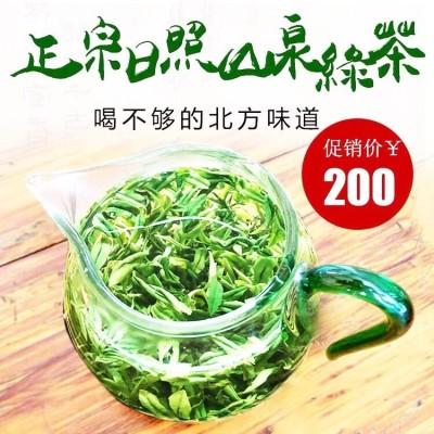 2020年新茶叶 特级山东日照绿茶 浓香型高山茶叶绿茶 500克包邮