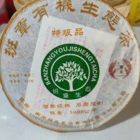 2015年凤凰班章生饼
