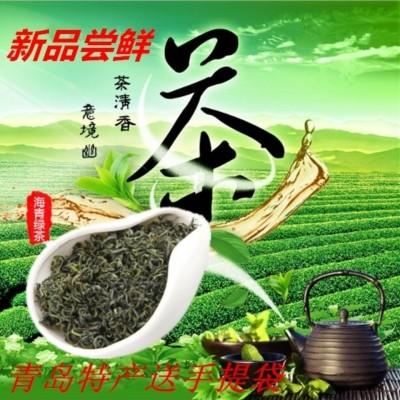 海青绿茶2020新茶碗豆香日照足碧螺春茶叶赛崂山500g散装青岛特产