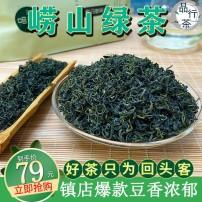 山东青岛崂山绿茶2021年春茶特级新茶豆香浓郁散装500g