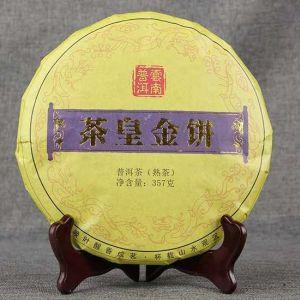 18年茶皇金饼(熟茶)春茶芽头嫩度高357克包邮