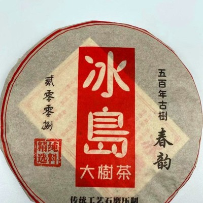 08年冰岛纯料生茶云南普洱茶七子饼茶357g