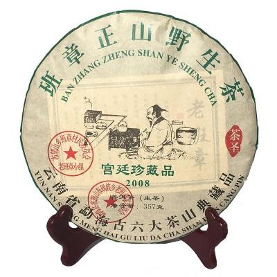 云南老班章普洱生茶2008年勐海古树春茶357克/饼
