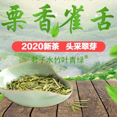 竹叶青绿茶蒙顶石花2020新茶宜宾巴山蒲江茶叶蒙山栗香雀舌100克