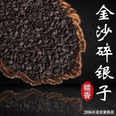 浓缩的精华500g罐装布朗山糯米香熟普洱茶熟茶茶化石碎银子茶金沙