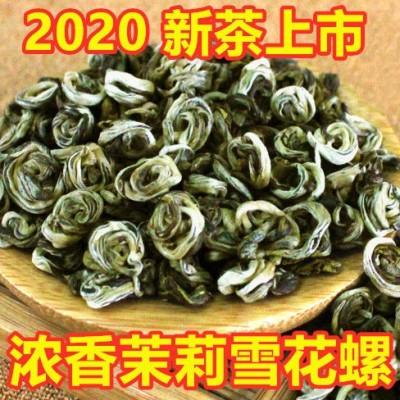 茉莉花茶浓香型版纳曲螺香碧螺茶叶2020新茶广西横县茉莉花茶500g