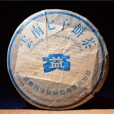 03年勐海茶厂出品301批次元老级绝版蓝大益7572熟茶!1片拍!