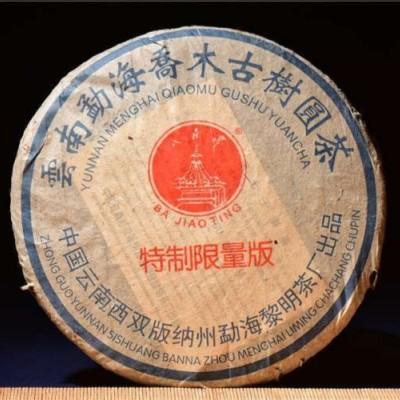 2005年黎明专版特制限量7540青饼1片拍卖!