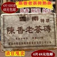 2000年陈香老茶砖普洱茶砖熟茶 云南景迈古树茶普洱砖茶经典老茶