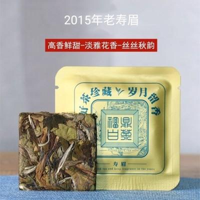福鼎白茶 2015年管阳高山寿眉饼干 陈年白茶茶叶250克装