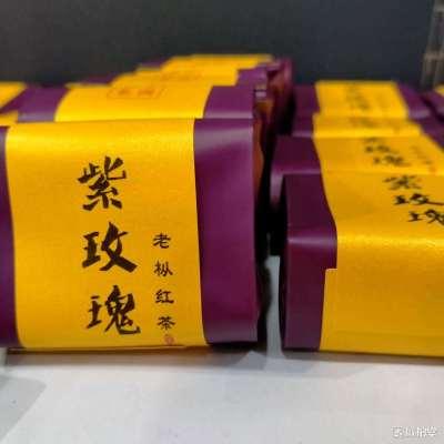 250克新工艺制法,老枞紫玫瑰红茶pvc盒(紫玫瑰是武夷岩茶新秀)