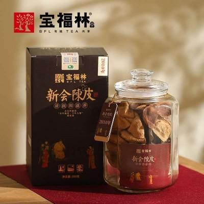 2010年新会陈皮黑盒经典款天马正宗泡水泡茶广东特产老陈皮