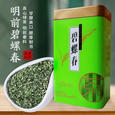 江苏苏州洞庭碧螺春散装茶叶2020新茶明前绿茶批发卷曲单芽白毫