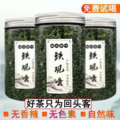 新茶正宗铁观音茶叶批发浓香特级高山乌龙茶清香型绿茶散装罐装茶