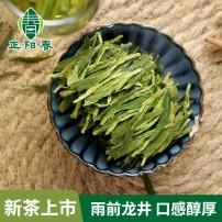 2020年新茶雨前龙井绿茶 口感醇厚 茶农直销春茶茶叶散装现货