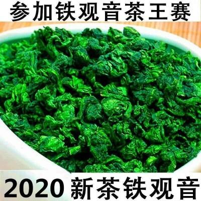 秋茶高档浓香型观音王 纯手工品质好茶 茶农直销自产自销