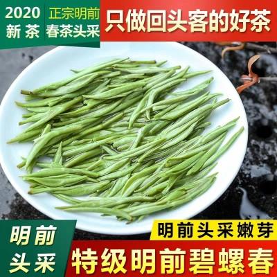 精选碧螺春2020新茶特级明前正宗绿茶浓香型茶叶礼盒装500克