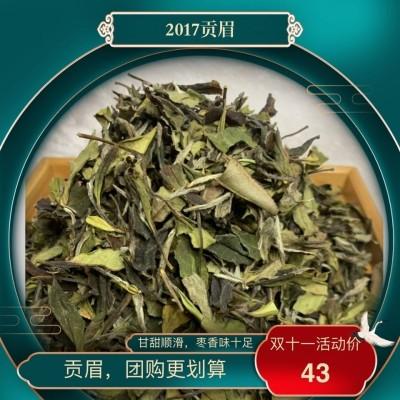 福鼎白茶2017年散茶贡眉正宗高山贡眉散装茶叶贡眉白牡丹250g
