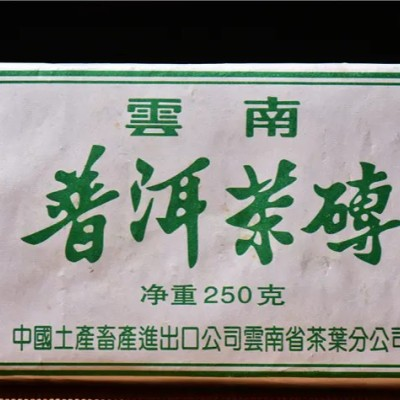 2006年中茶出品老班章纯料生茶砖净重:250g/块 2块包邮促销