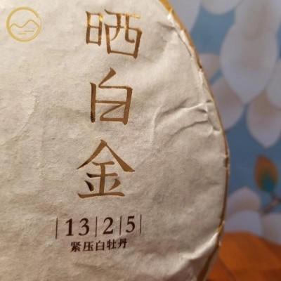 福鼎白茶2013年品品香晒白金1325紧压牡丹正品380克