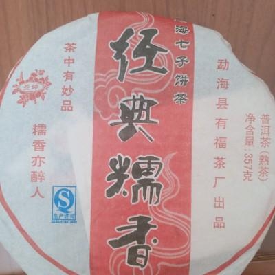 糯米香普洱茶饼熟茶老茶饼