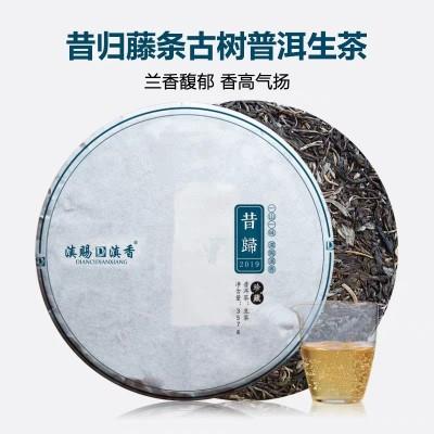2019年昔归云南普洱茶生茶饼茶精品临沧古树茶七子饼生普茶叶357g