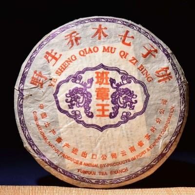 市面绝版!04年华联古树野生班章王紫色包装特别版!500克/饼。1片