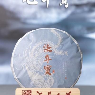 福鼎白茶2011年珍藏 生茶 福利款 茶饼350g