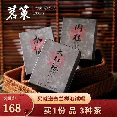 大红袍茶叶武夷岩茶肉桂茶乌龙茶组合装水仙茶叶铁罐装144克