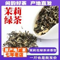 茉莉花茶浓香型 2020福建福州茉莉茶绿茶散装批发大白毫飘雪茶叶