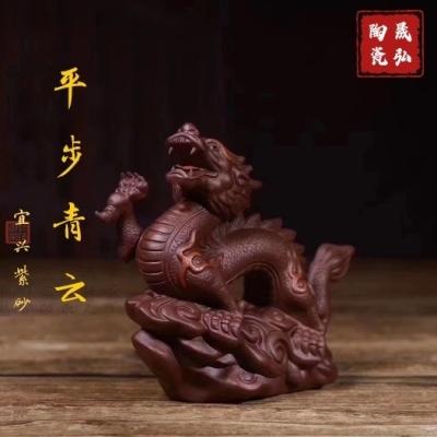 宜兴紫砂新品 茶宠龙 平步青云 龙龟名家作品 可养纯手工茶台小件
