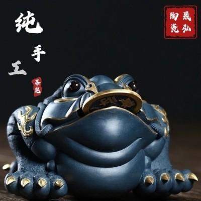 宜兴三足紫砂金蟾可养招才茶庞家居摆件精品禅意茶道茶台装饰蟾蜍
